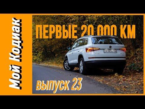 Первые 20 тыс. км на Skoda Kodiaq TSI  2.0 180 л.с