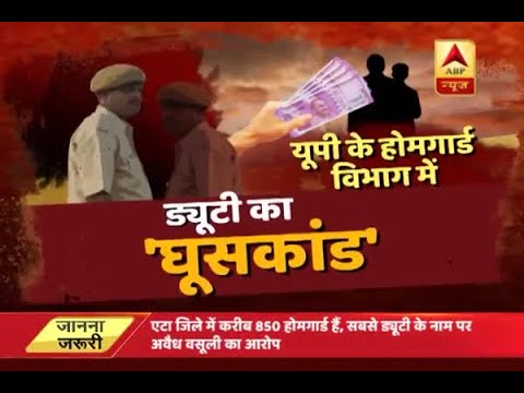 UP: Home guard makes audio tape of commandant asking bribe for duty in Etah