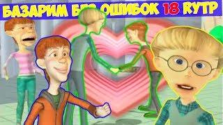 БАЗАРИМ БЕЗ ОШИБОК 18 RYTP / ПУП