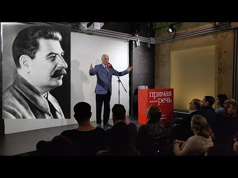 Леонид Млечин. Лекция