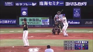 7/20 伊藤光 移籍後初ホームラン!&サイレントトリートメントでお迎え!横浜DeNAベイスターズ