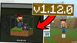 ОБЗОР РЕЛИЗА Minecraft PE 1.12.0! НЕОЖИДАННЫЙ ПОВОРОТ И КУЧА ИСПРАВЛЕНИЙ! СКАЧАТЬ ПОЗЖЕ!