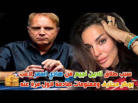 السبب الحقيقي لطلاق نادين نجيم من هادي اسمر وهو لاعب بوكر محترف ومعلومات صادمة لاول مرة عنه Youtube