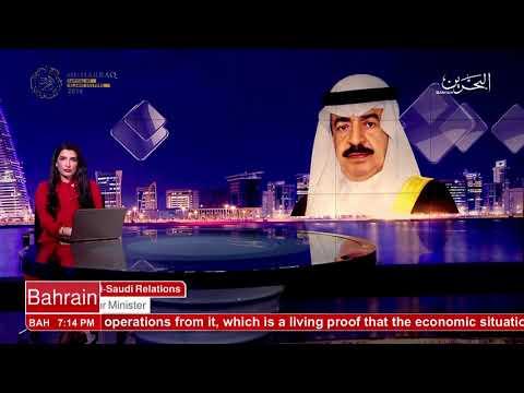 البحرين : Bahrain English News Bulletins 08-01-2018