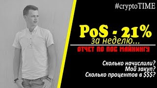 Заработал 21% на PoS майнинге за НЕДЕЛЮ | cryptoTIME