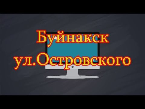 Буйнакск ул.Островского - Buinaksk Str. Ostrovsky
