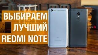 """Сравнение Xiaomi Redmi Note 5A и Redmi Note 4X. Выбираем лучший 5.5"""" смартфон до 130 USD."""