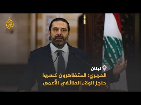 ???? سعد الحريري: المتظاهرون كسروا حاجز الولاء الطائفي الأعمى  - نشر قبل 2 ساعة