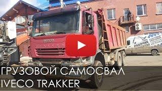 2488. Обзор грузового самосвала IVECO TRAKKER 380  | 2007