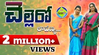 Chellero Lavanya Folk Song    Singer Lavanya    Sanjeev Pogari Siri Velugu TV