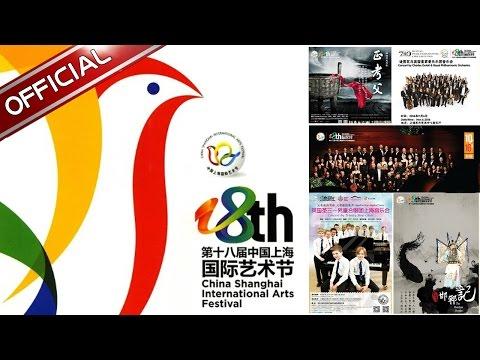 第18届中国上海国际艺术节【东方卫视官方高清】