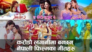 नेपाली फिल्मका हिट गीत, कुन गीतमा कति छ लगानी ? | Millions Investments on Nepali Movie Songs