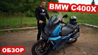 Обзор самого маленького скутера BMW C400X