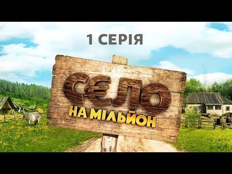 Смотреть онлайн село на миллион 1 серия