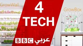 إذا كنت تريد حديقة داخلية في منزلك، اليك هذه التكنولوجيا! -4Tech