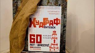 Выставка художников-выпукников ХГФ ВГУ им.П.М.Машерова.  25.09.19 г.