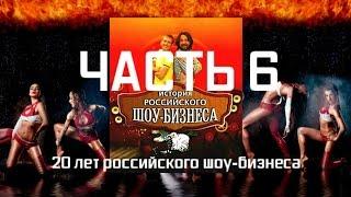 История российского шоу-бизнеса - Часть 6