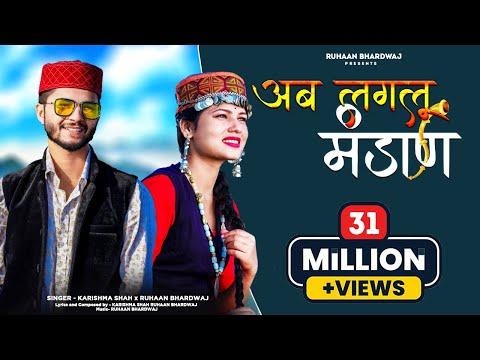 Ab Laglu Mandaan  Ruhaan Bhardwaj  X Karishma Shah X Official Song  Youth Festival 2020