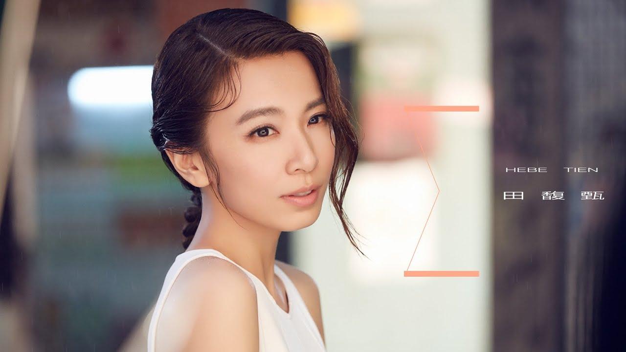 田馥甄 Hebe Tien《一一 One, after Another》Official Music Video