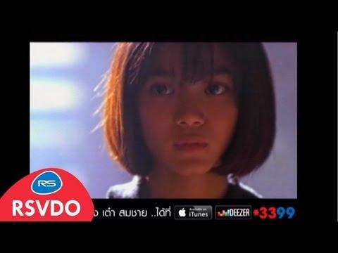 คอร์ดเพลง โลกทั้งใบให้นายคนเดียว เต๋า สมชาย