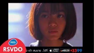 โลกทั้งใบให้นายคนเดียว : เต๋า สมชาย | Official MV