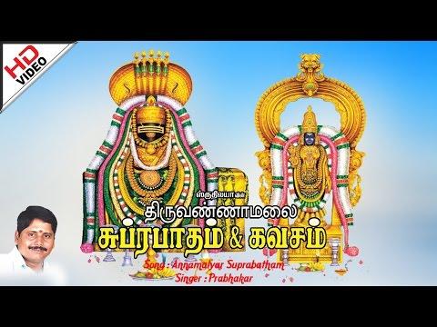 Annamalai Suprabhatham | அண்ணாமலை சுப்ரபாதம் | Thiruvannamalai  Suprabatham & kavacham