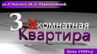 3 х Комнатная Квартира ул Толстого 18 п. Первомайский(, 2015-09-02T17:17:34.000Z)