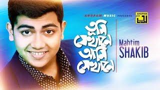 Tumi Jekhane Ami Sekhane | তুমি যেখানে আমি সেখানে | Lyrical Video | Mahatib Shakib | Cover Song