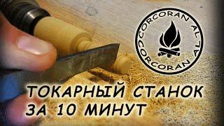 Токарный станок за 10 минут//How to convert a drill press stand into a homemade lathe(Моя группа в Контакте: https://vk.com/corcorans_al ВНИМАНИЕ: Выйдет два видео: Первое: на Тему изготовления кастомной..., 2015-11-13T13:37:26.000Z)