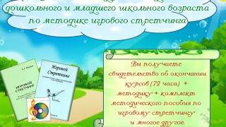 Игровой стретчинг - Авторский курс в форме дистанционного обучения с сопровождением автора
