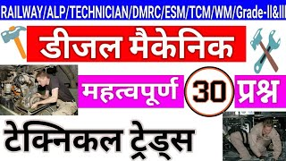 डीजल मैकेनिक | Diesel Machanic TOP 30 QUESTIONS FOR ALL TECHNICAL TRADE EXAMS