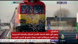فيديو| وصول أول قطار للشحن المباشر بالسكك الحديدية بين الصين وبريطانيا