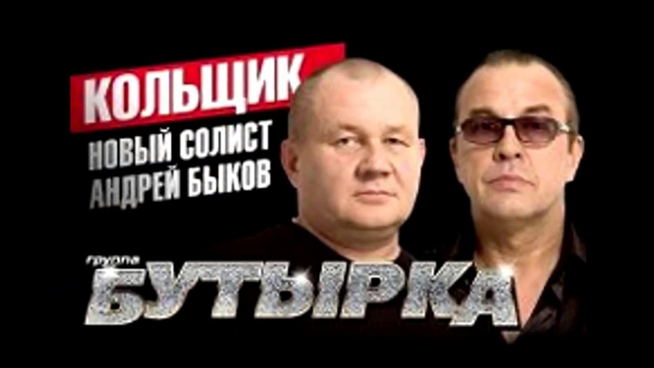 Бутырка концерт видео