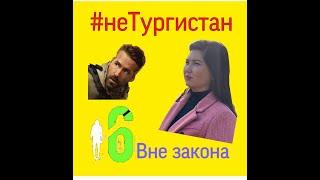 Туркестан, а не Тургистан! Большая шумиха нового голливудского фильма 6 вне закона!