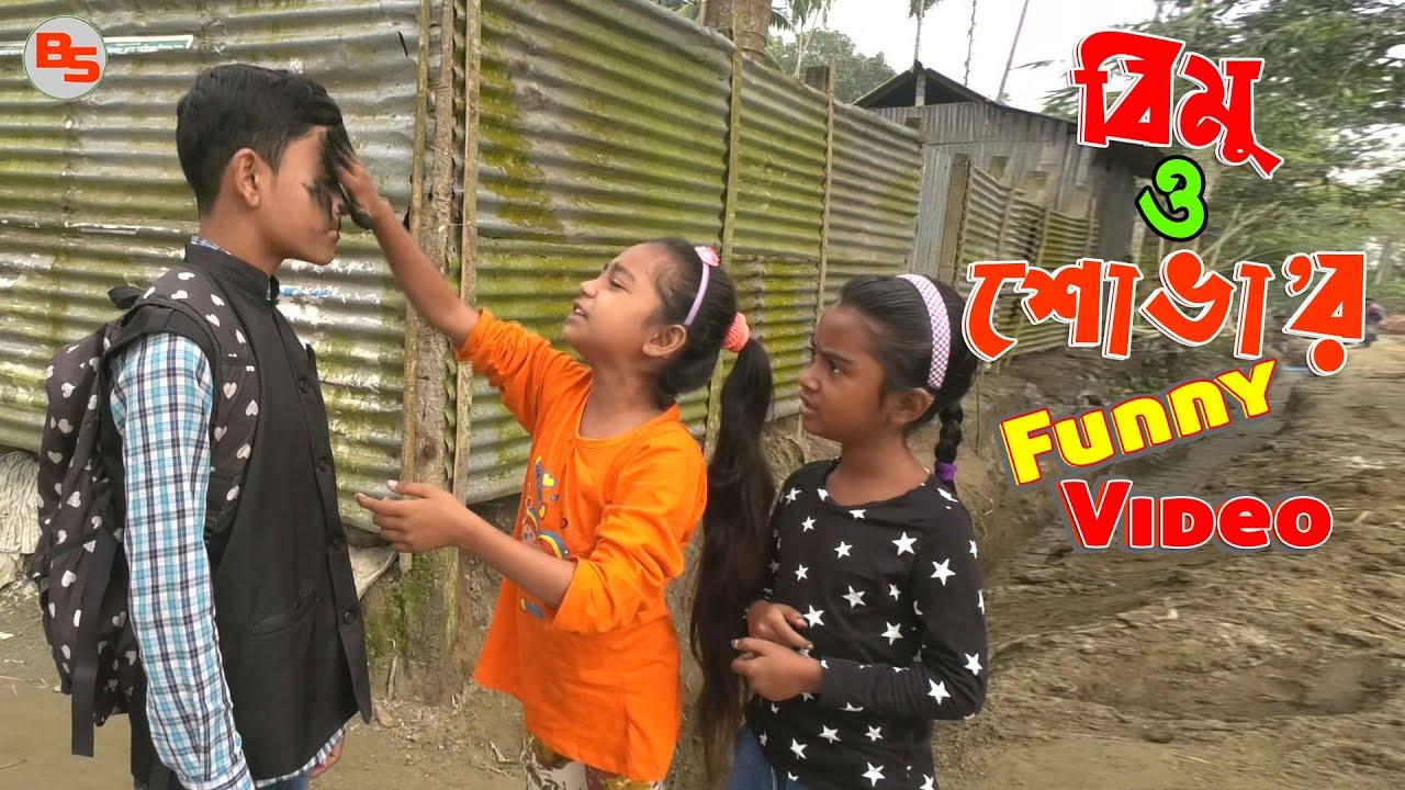 বিমু ও শোভা'র মজার ভিডিও - ০3 || funny episode-03 || back scene