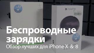 Кращі бездротові зарядки для Phone X & 8