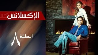L'Excellence 2014 | الإكسلانس - Episode 8 - الحلقة الثامنة