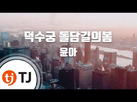 [TJ노래방] 덕수궁돌담길의봄 - 윤아(소녀시대)(Feat.10cm)(YOONA) / TJ Karaoke