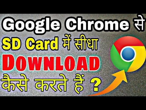 Download A File & Change Download Path In Android |  Google Chrome Shortcut Tips & Tricks 2018