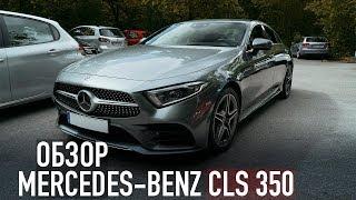 ОБЗОР MERCEDES-BENZ CLS 350