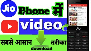 jio phone me video kaise download kare sabse aasan tarika | jio phone me video kaise download kare