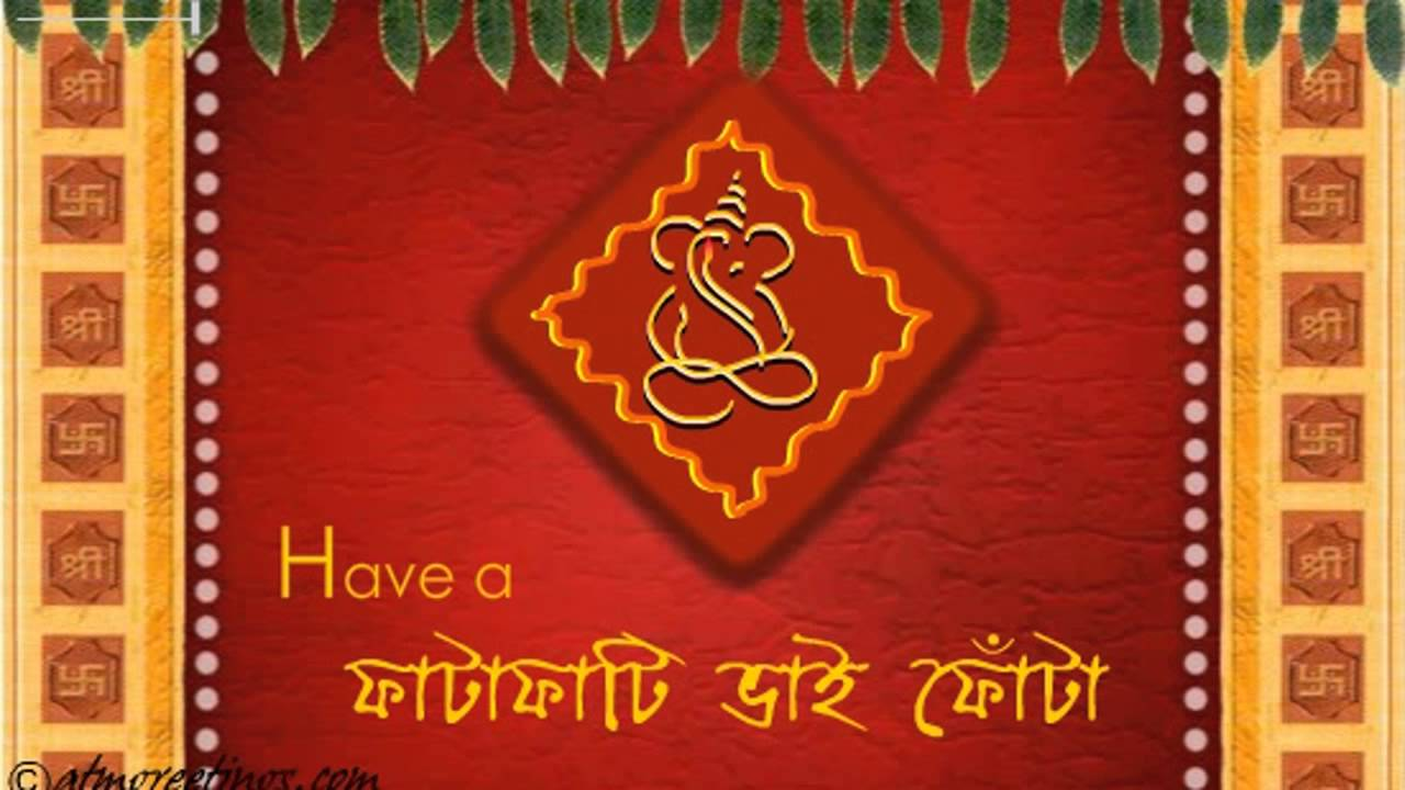Bhai dooj bhai phonta wishes messages ecards greetings bhai dooj bhai phonta wishes messages ecards greetings card video 02 01 kristyandbryce Images