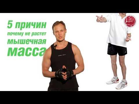 5 причин, которые мешают набору мышечную массу