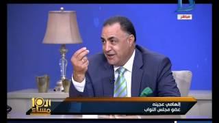 فيديو| برلماني عن العنف الجنسي لدى المصريين: ماعدش.. إحنا بنعاني