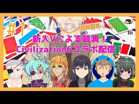 【Civ6】新人Vtuber Civ6コラボ配信第1回!【新人Vtuber/コラボ配信】