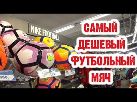 самый дешевый футбольный мяч где купить футбольный мяч покупаем мяч Челси Арсенал ЛИГА ЧЕМПИОНОВ