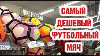 видео купить футбольный мяч