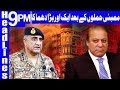 Nawaz Sharif rejects NSC stance - Headlines & Bulletin - 9 PM - 15 May 2018 | Dunya News