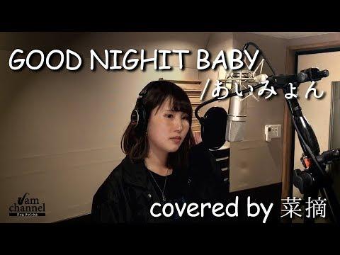 GOOD NIGHT BABY/あいみょん covered by 菜摘(ジャムチャンネル)