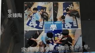Publication Date: 2020-06-28 | Video Title: 仁濟醫院蔡衍濤小學同學疫情下片段